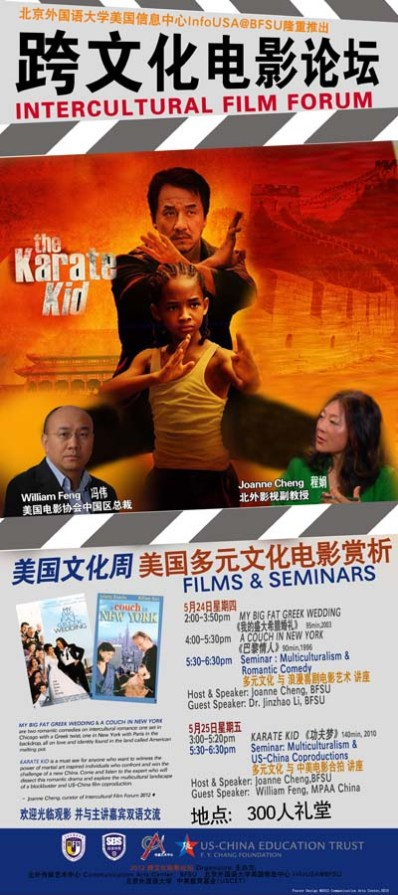 """BFSU'S AMERICAN WEEK- INTERCULTURAL FILM FORUM 2012 Featuring """"Multicultural identity and US-China Co Production"""""""