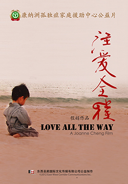 LOVE ALL THE WAY 注爱全程 (2012)