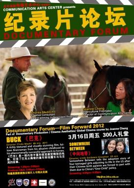 BFSU Annual Documentary Forum 2012