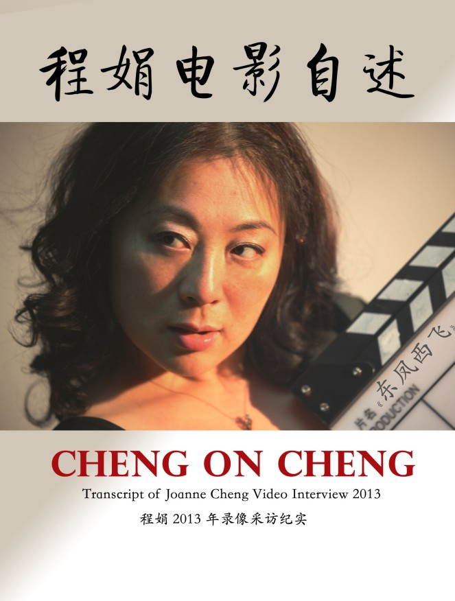 Cheng on Cheng Video Interview 2013